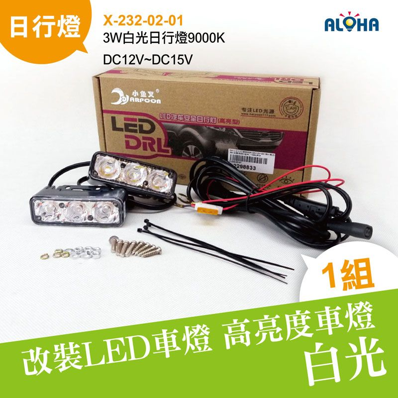 3W白光日行燈9000K-DC12V~DC15V-電流0.8A-保險絲5A-每W/100LM