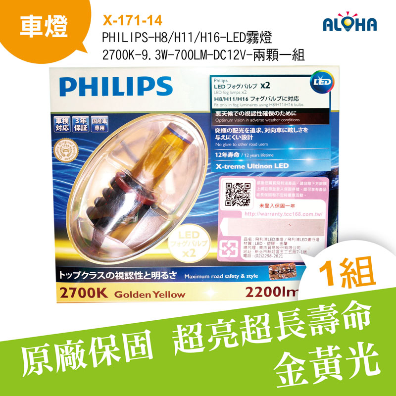 PHILIPS-H8/H11/H16-LED霧燈-2700K-9.3W-700LM-DC12V